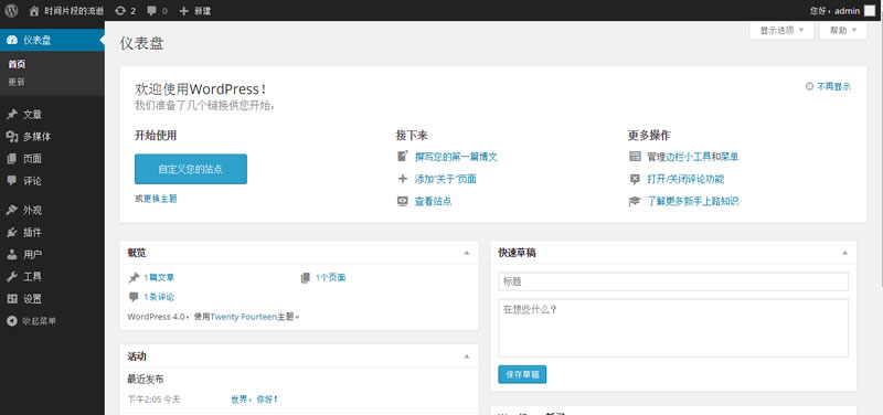 WordPress4.9.4下载